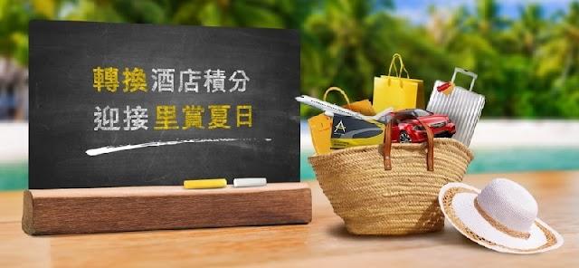亞洲萬里通Asia Miles-酒店積分轉換即享多達50%額外里數(6/30前)