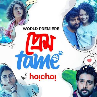 Prem Tame HoiChoi web series, Cast, Trailer, Video and Download