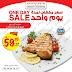 عرض أسواق التميمى السعودية فقط الخميس 16 نوفمبر2017 سعر مخفض