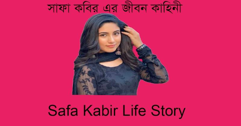 অভিনেত্রী সাফা কবির এর জীবনী    Safa Kabir Biography In Bangla