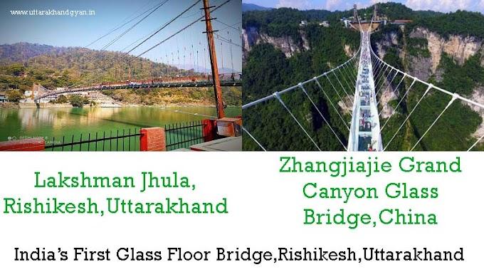India's First Glass Floor Bridge – गंगा (ऋषिकेश) पर बनाया जाएगा भारत का पहला ग्लास फ्लोर ब्रिज