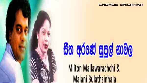Seetha Arane chords, Milton Mallawarachchi song chords, Seetha Arane song chords, Milton Mallawarachchi songs, Malani Bulathsinhala song chords,