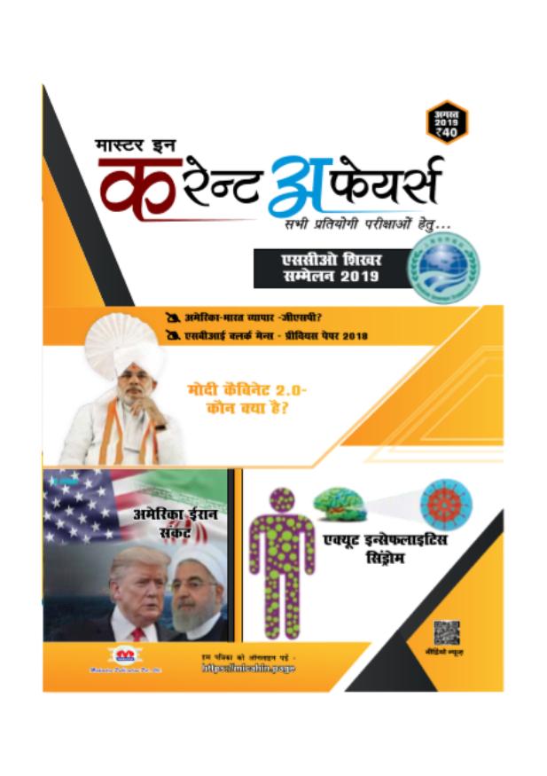 मास्टर इन कर्रेंट अफेयर्स (अगस्त 2019 ) : सभी प्रतियोगी परीक्षा हेतु हिंदी पीडीऍफ़ पुस्तक |  Master in Current Affairs (August 2019) : For All Competitive Exam Hindi PDF Book
