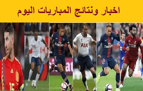 نتائج واخبار مباريات اليوم 9/7 / 2019م في تصفيات يورو 2020