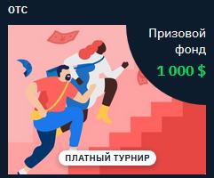 Binarium турнир - ОТС