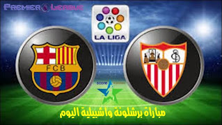 برشلونة واشبيلية,موعد مباراة برشلونة واشبيلية اليوم,برشلونة اليوم,مباراة برشلونة اليوم,موعد مباراة برشلونة اليوم,برشلونة,مباراة برشلونة وإشبيلية,مباراة برشلونة واشبيلية,موعد مباراة برشلونة,القنوات الناقلة لمباراة برشلونة اليوم,موعد مباراة برشلونة واشبيلية,مباراة برشلونة,بث مباشر مباراة برشلونة وإشبيلية,برشلونة ضد اشبيلية,مباراة برشلونة القادمة,اخبار برشلونة اليوم,موعد مباراة برشلونة القادمة,بث مباشر مباراة برشلونة واشبيلية,توقيت مباراة برشلونة اليوم,موعد مباراة برشلونة اليوم والقنوات الناقلة