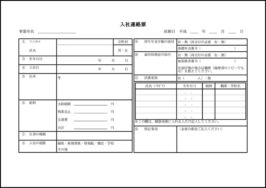 入社連絡票 006