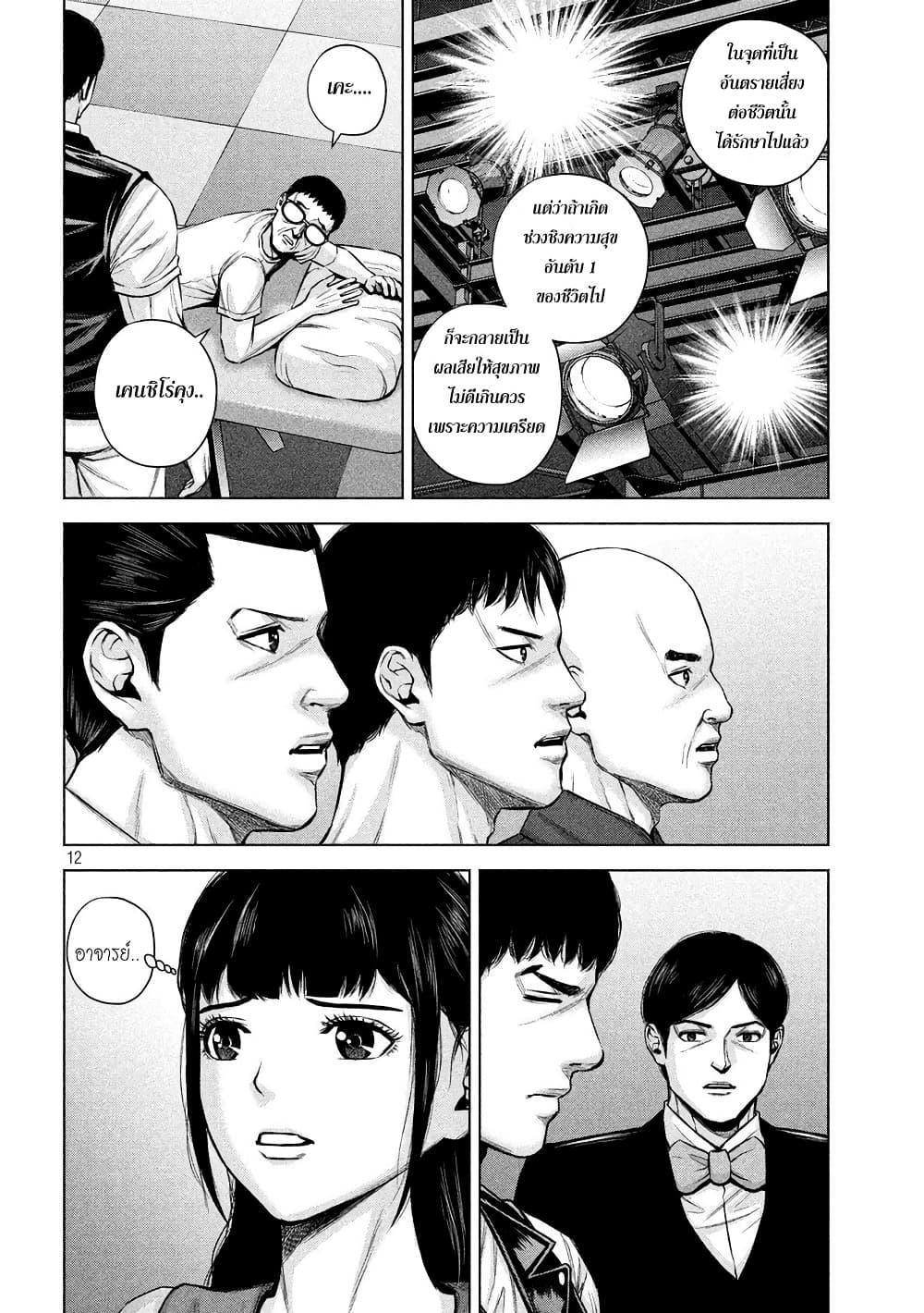 อ่านการ์ตูน Kenshirou ni Yoroshiku ตอนที่ 19 หน้าที่ 12