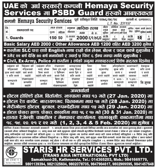 Jobs in UAE for PSBD Security Guards, Salary Rs 61,760