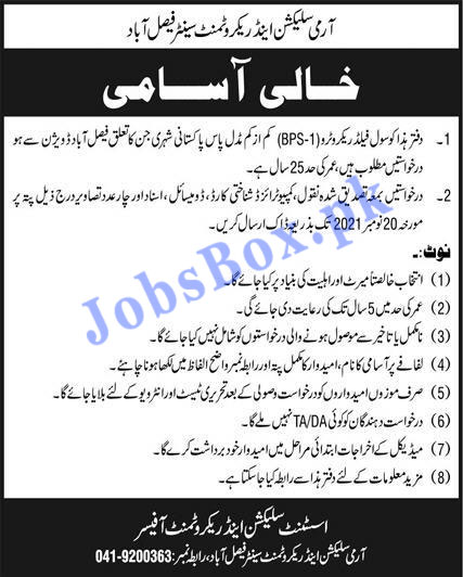 Pak Army Selection & Recruitment Center Faisalabad Jobs 2021 in Pakistan
