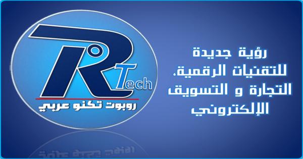 RtechArabic روبوت تكنو عربي