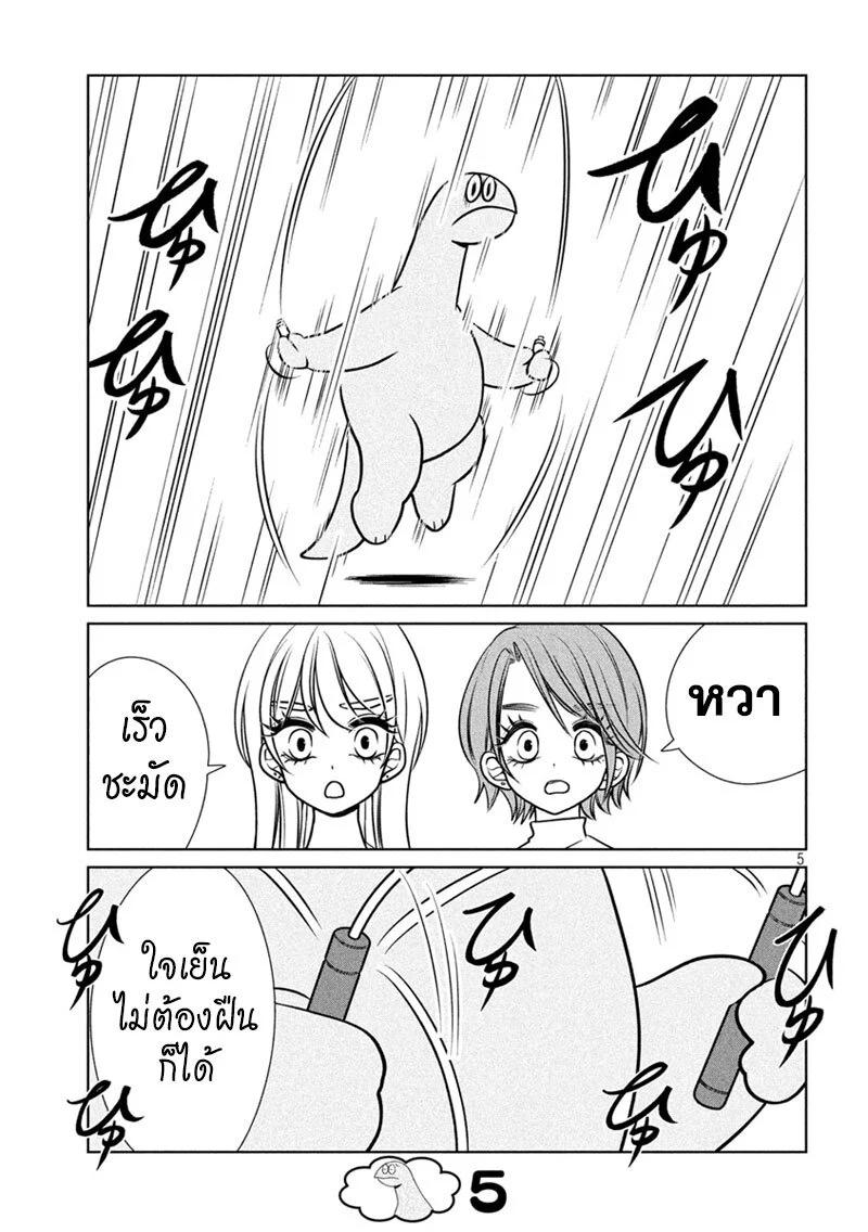 อ่านการ์ตูน Gal and Dinosaur ตอนที่ 81 หน้าที่ 6
