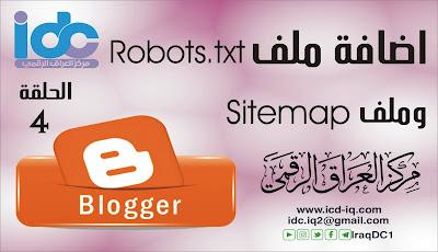 كيفية اضافة ملفي sitemap و robots.txt لمدونات بلوجر للارشفة في محرك البحث جوجل