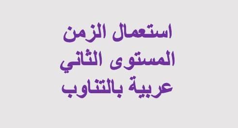 استعمال الزمن المستوى الثاني عربية بالتناوب