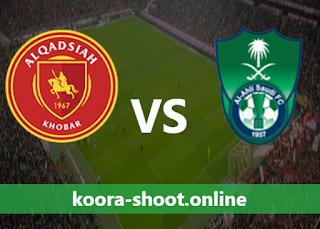 بث مباشر مباراة الأهلي السعودي والقادسية اليوم بتاريخ 14/05/2021 الدوري السعودي
