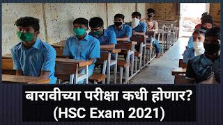 Hsc exam 2021