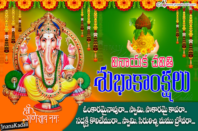 vinayaka chavithi greetings in telugu, greetings on vinayaka chavithi, lord ganesh png images