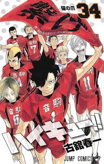 ハイキュー!! コミックス 34巻 | 古舘春一 | Haikyuu!! Manga | Hello Anime !