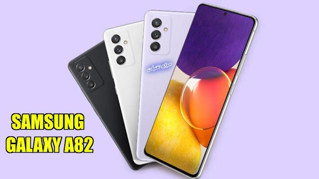 سعر ومواصفات Samsung Galaxy A82 احدث هواتف سامسونج بمميزات قوية