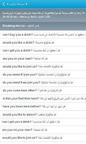 تحميل كتاب عبارات جميلة باللغة الانجليزية مترجمة للعربية pdf