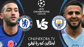مشاهدة مباراة مانشستر سيتي وتشيلسي القادمة بث مباشر اليوم 29-05-2021 في دوري أبطال أوروبا