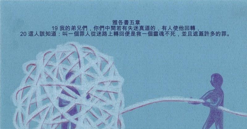好日子: 20111112雅各書五章19~20