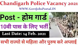 Chandigarh Police Recruitment 2021 / Home Guard Jobs in Chandigarh Police