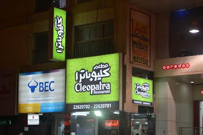 مطعم كليوباترا | المنيو وراقام التواصل