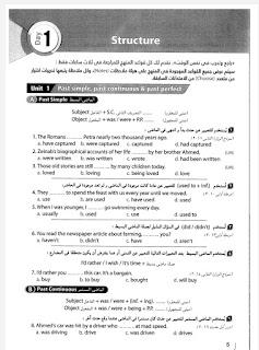 مراجعة المعاضر لغة انجليزية ثانوية عامة 2021، اسبوع يكفي للمراجعة Week enough to Revision.