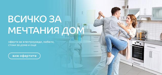 ВСИЧКО ЗА МЕЧТАНИЯ ДОМ   - оферти за електроуреди, мебели и стоки за дома