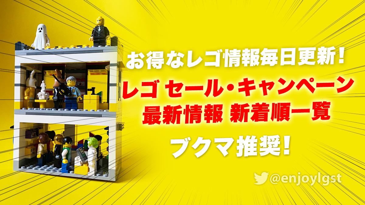 レゴ セール・キャンペーン情報:新着ニュース