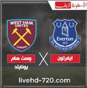 تابع الان مباراة ايفرتون ووست هام يونايتد بث مباشر