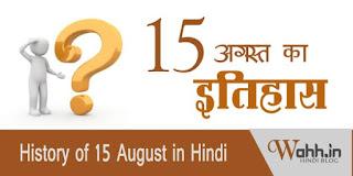 15-august-Aaj-Ka-itihaas-History