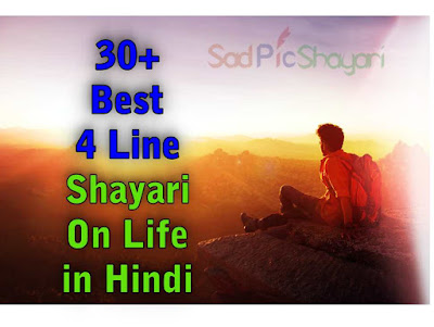 Best 4 Line Shayari on Life in Hindi SadPicShayari