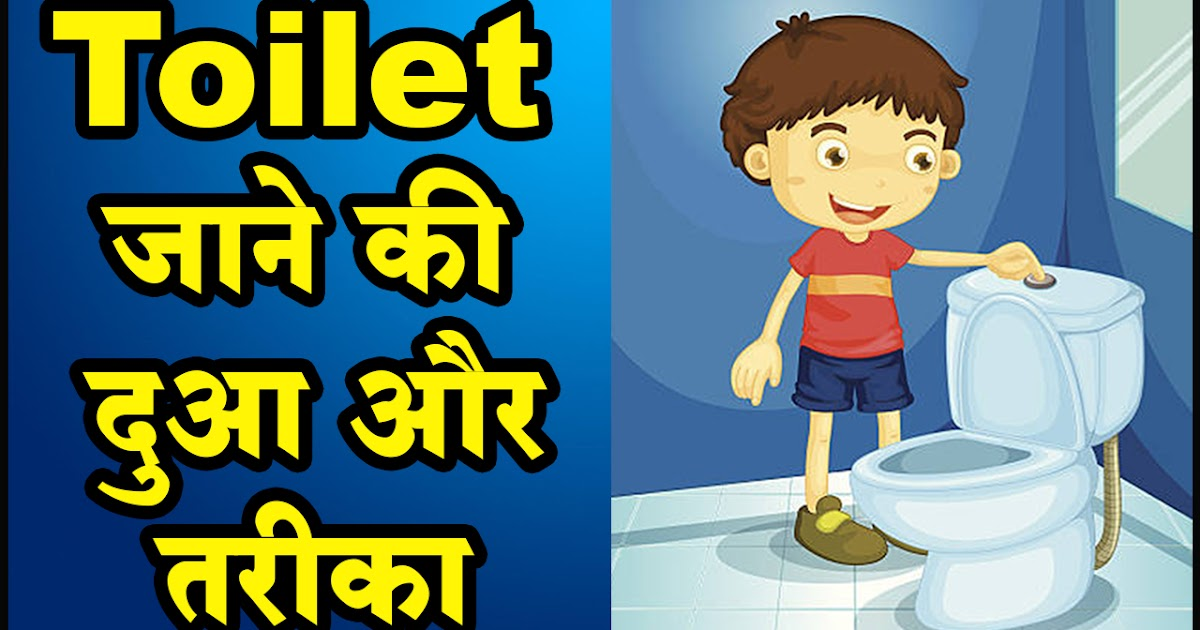 Five Pillars: Toilet Jane ki Dua | Baitul Khala Ki Dua ...