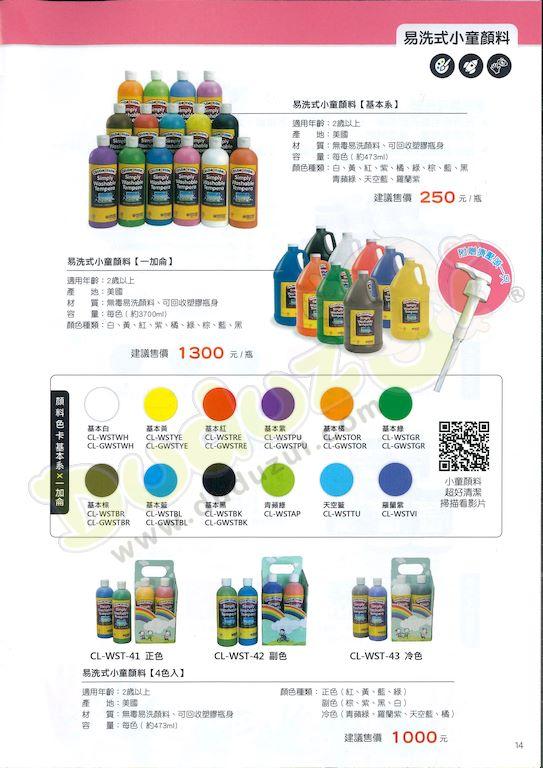 美國COLORATIONS - 易洗式小童顏料
