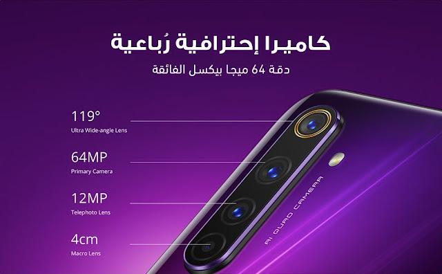 مواصفات هاتف ريلمي برو 6 | realme 6 Pro