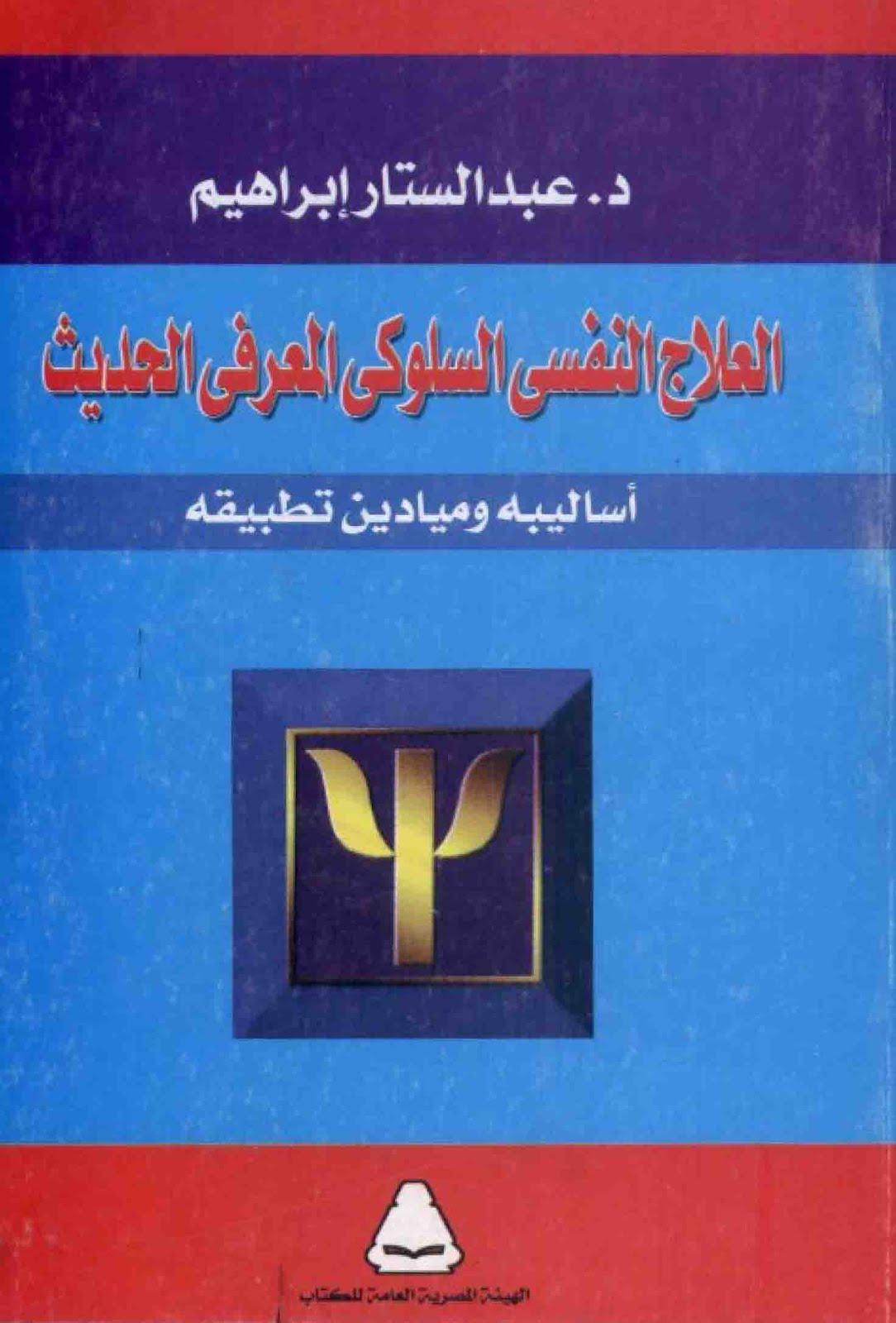 تحميل كتاب العلاج المعرفي السلوكي