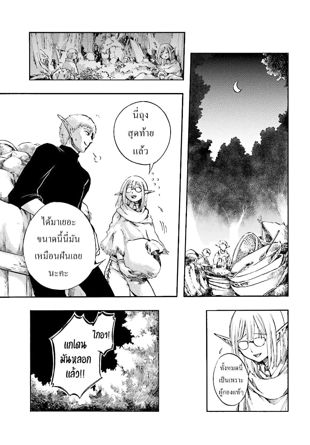 อ่านการ์ตูน Isekai Apocalypse MYNOGHRA ~The Conquest of the World Starts With the Civilization of Ruin~ ตอนที่ 2 หน้าที่ 22