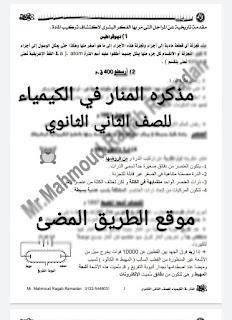 حمل مذكره كيمياء للصف الثاني الثانوي الترم الاول 2020 للأستاذ محمود رجب