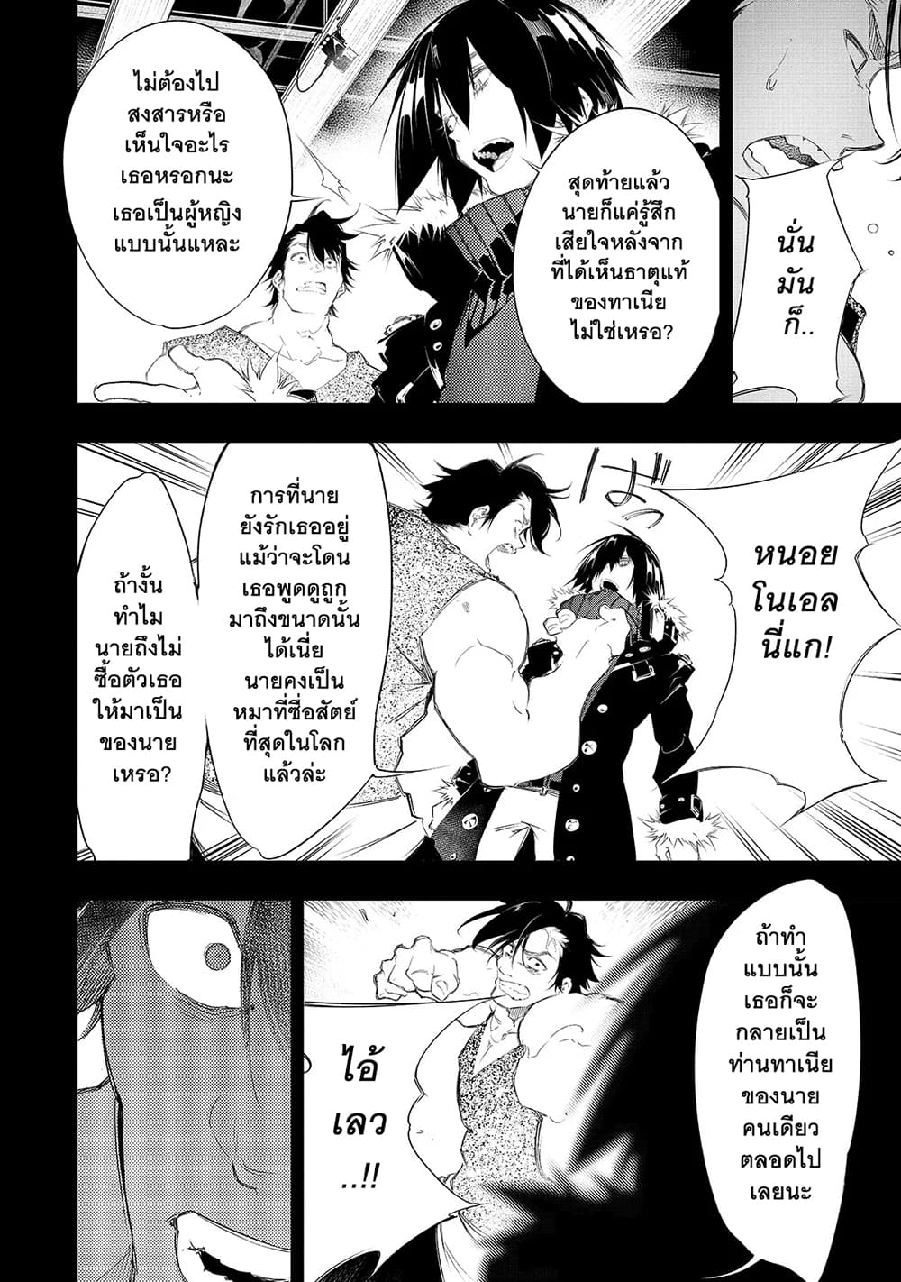 อ่านการ์ตูน Saikyou no Shien-shoku Wajutsushi Dearu Ore wa Sekai Saikyou Kuran o Shitagaeru ตอนที่ 8 หน้าที่ 7