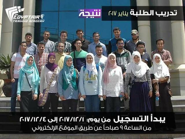 التقديم فى تدريب مصر للطيران للطلبة والخريجين 2018