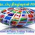 TNSPC Current Affairs Today: September 12, 2016 -  in Tamil Medium