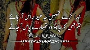 Khuda Kary Tumhe Ye Eid Raas Aa Jay - 2 Lines Romantic Eid Poetry - Eid Poetry - Romantic Eid Shayari - Urdu Poetry World