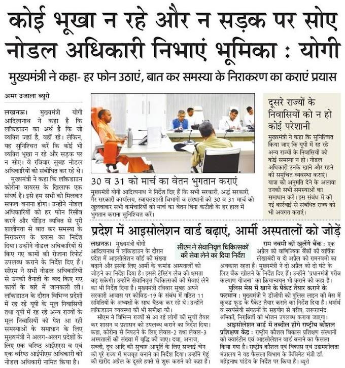 जो जहां है, वहीं रहे: मुख्यमंत्री, योगी ने कहा-जो प्रदेश में आ गए उनकी जिम्मेदारी हमारी सबकी जरूरतें पूरी की जाएंगी