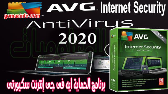 تحميل برنامج الحماية ايه فى جى إنترنت سكيورتى 2020 | AVG Internet Security 20.3.3120