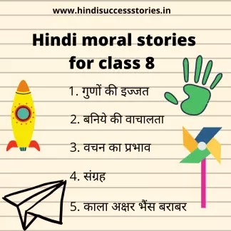 hindi moral stories for class 8