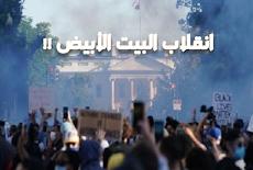 مظاهرات وأحداث دامية في واشنطن Washington هل هو انقلاب على بايدن !!