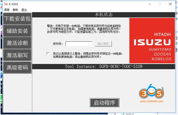 install-isuzu-idss--1