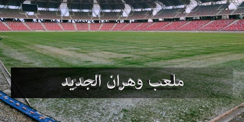 الملعب الجديد لولاية وهران